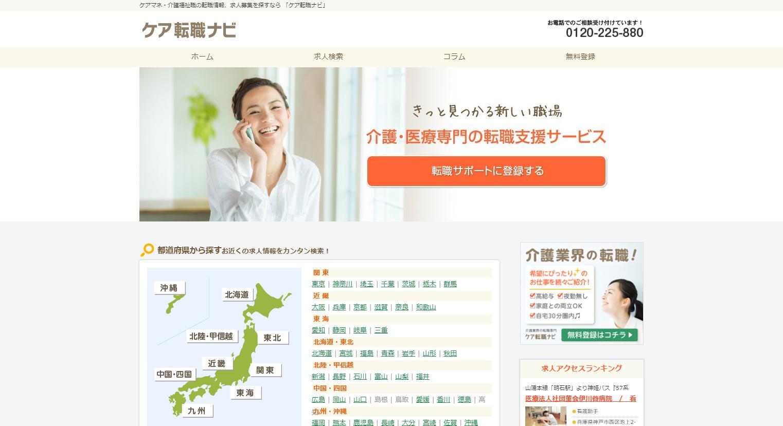 ケア転職ナビ公式サイトイメージ図
