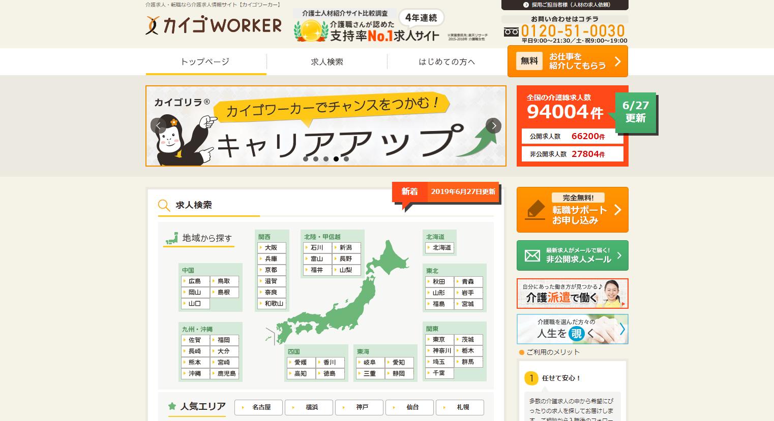 カイゴWORKER公式サイトイメージ図