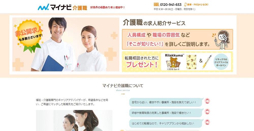 マイナビ介護職公式サイトイメージ図