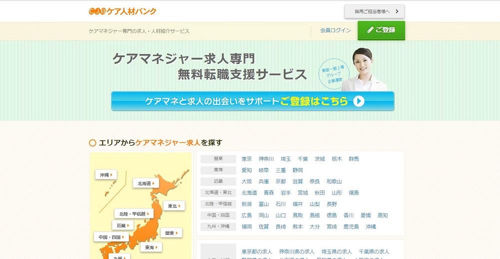 ケア人材バンク公式サイトイメージ図